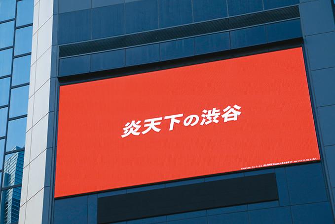 OOH展開「炎天下の渋谷」