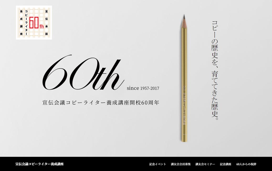 開校60周年特設サイトもオープンしている
