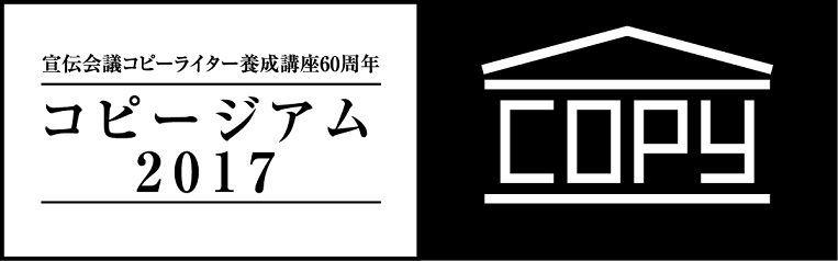 コピージアム2017ロゴ