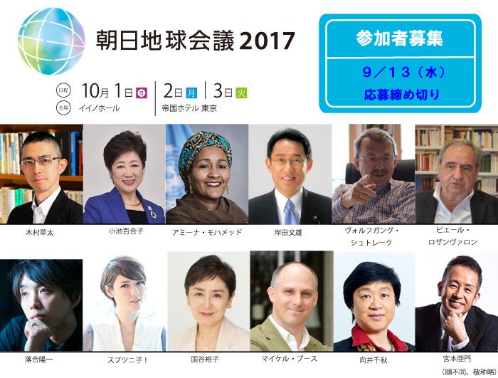 朝日地球会議2017
