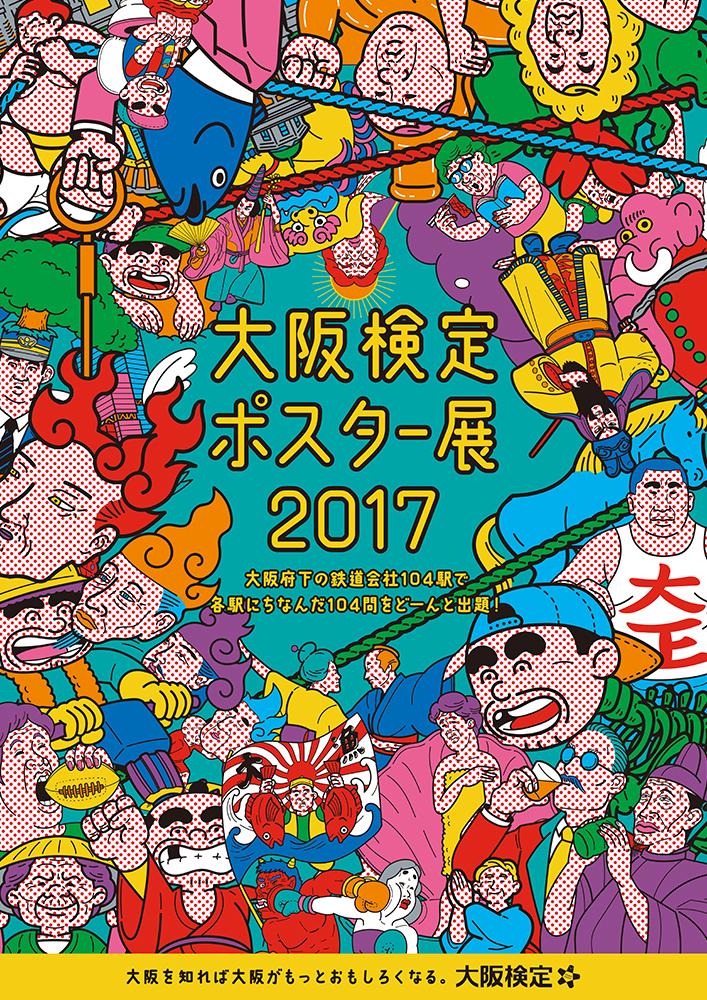大阪検定ポスター展2017