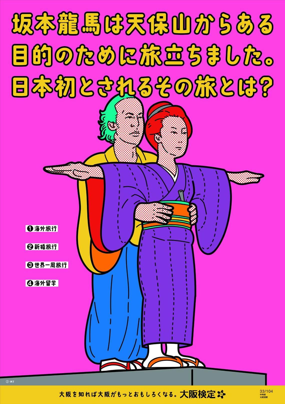 坂本龍馬は天保山からある目的のために旅立ちました。日本初とされるその旅とは?