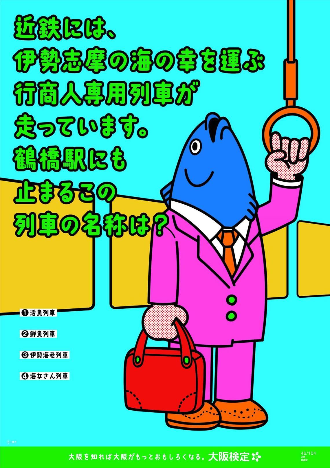 近鉄には、伊勢志摩の海の幸を運ぶ行商人専用列車が走っています。鶴橋駅にも止まるこの列車の名称は?