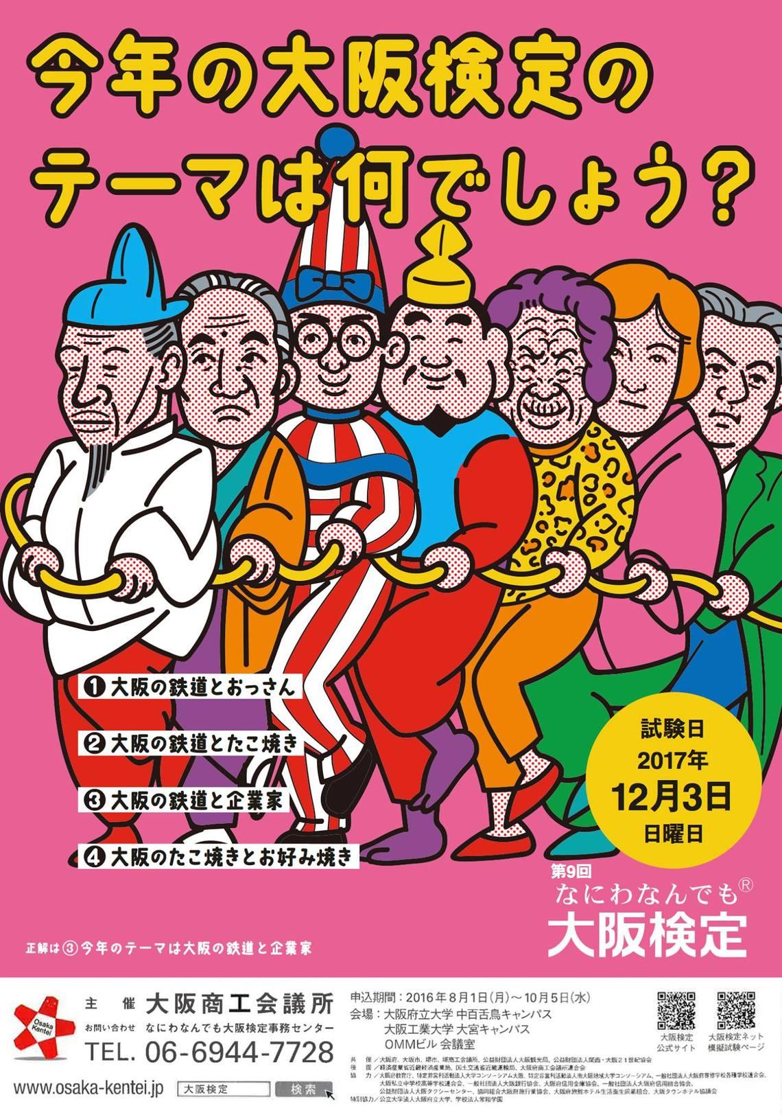 今年の大阪検定のテーマは何でしょう?