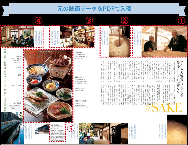 元の雑誌記事ページ