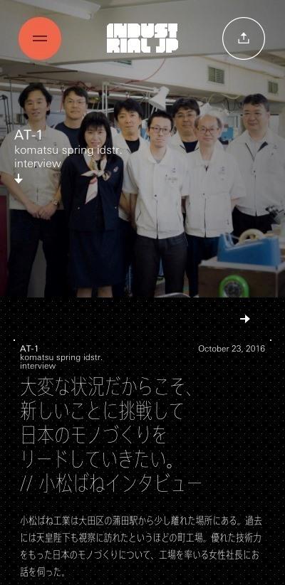 INDUSTRIAL JPの工場インタビューページ