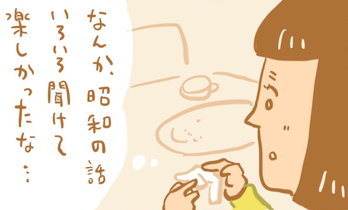 ショーワン7-2 なんか、昭和の話いろいろ聞けて楽しかったな…
