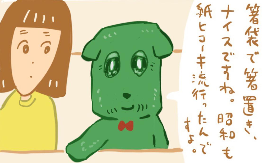 ショーワン7-4 箸袋で箸置き、ナイスですね。昭和も紙ヒコーキ流行ったんですよ。
