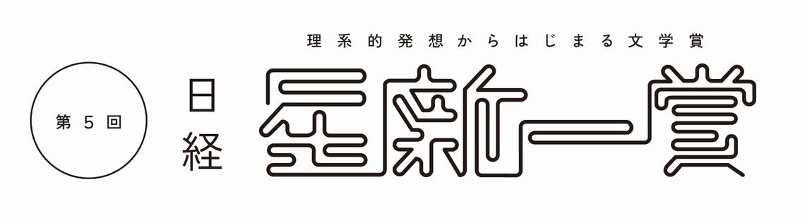 日本経済新聞社は、第5回日経「星新一賞」の作品を募集している