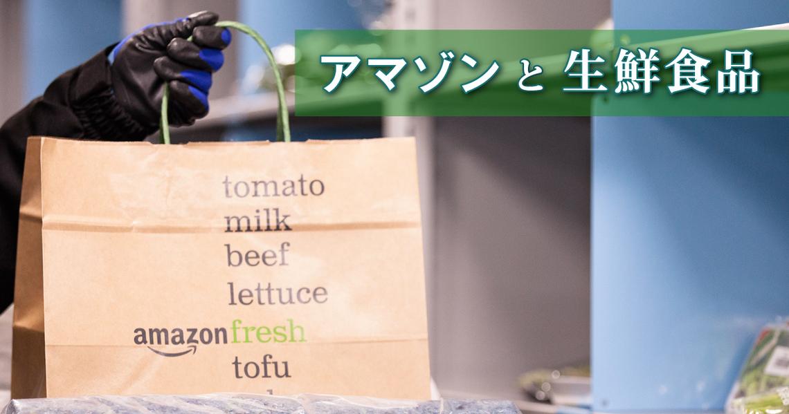 Amazonフレッシュ アイキャッチ