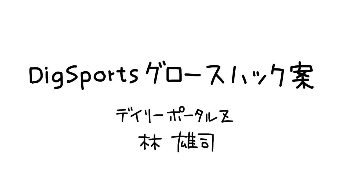 DigSportsグロースハック案
