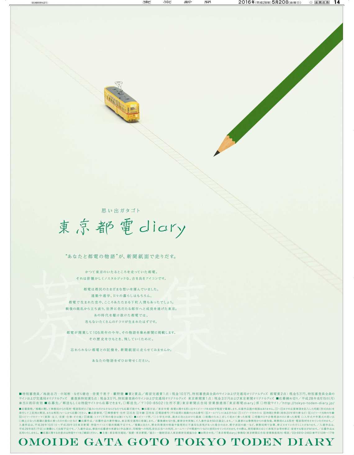 東京都交通局「思い出ガタゴト 東京都電diary」
