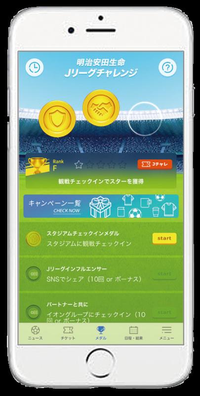Club J.LEAGUE(Jリーグ公式アプリ)画面