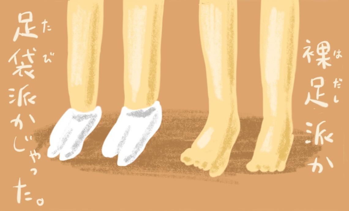 ショーワン8-6 裸足派か足袋派かじゃった