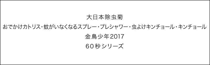 金鳥少年2017