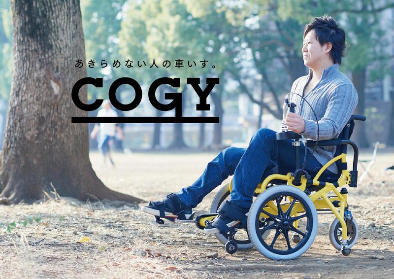 COGY/あきらめない人の車いす