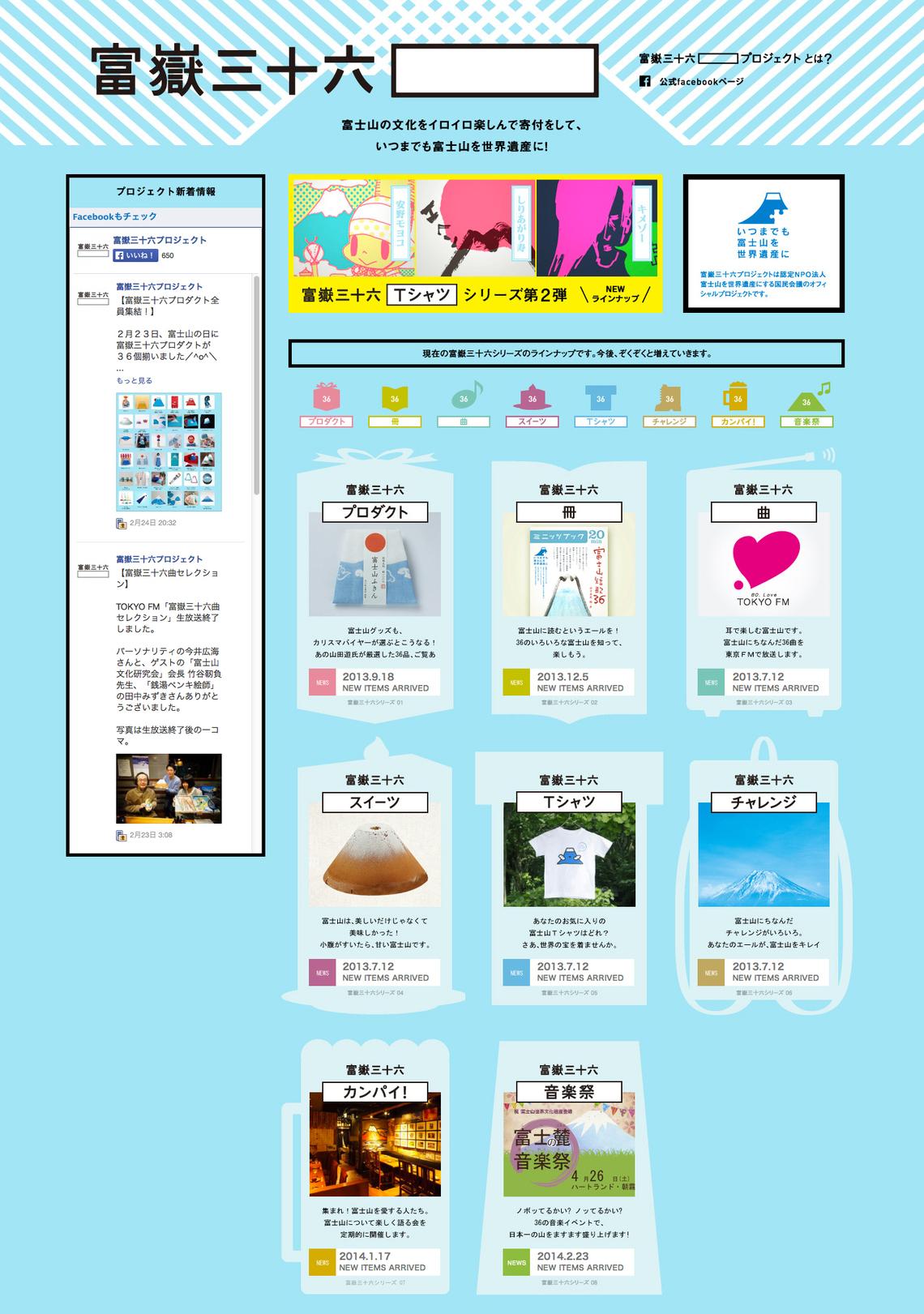 「富嶽三十六プロジェクト」のウェブサイト