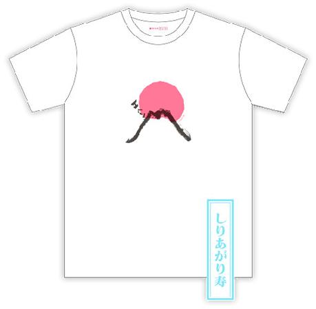 富嶽三十六Tシャツ「しりあがり寿さん」