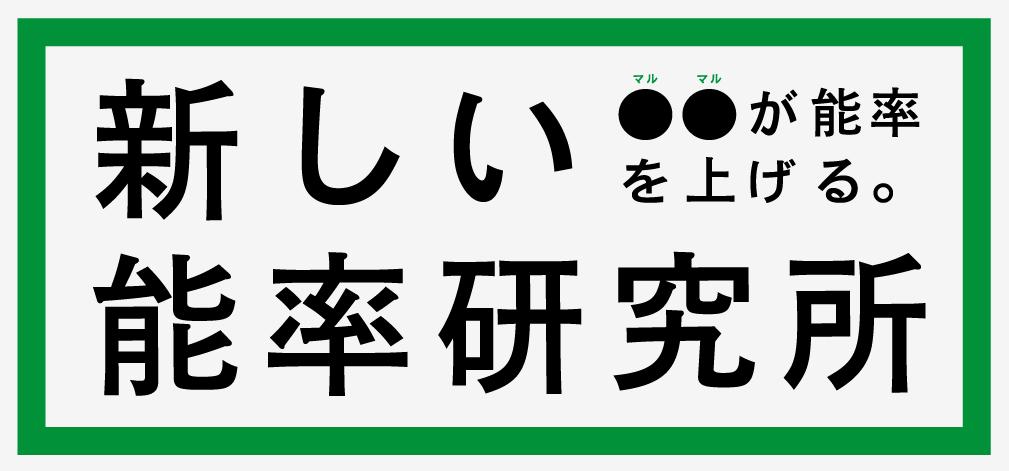 日本能率協会が「○○が能率を上げる」をテーマに全6回のプログラムを開催