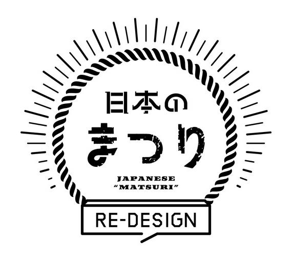 """日本の""""まつり""""RE-DESIGNプロジェクト"""