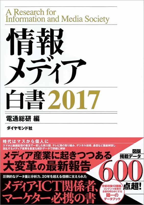 電通総研編  『情報メディア白書 2017』  (ダイヤモンド社発行)