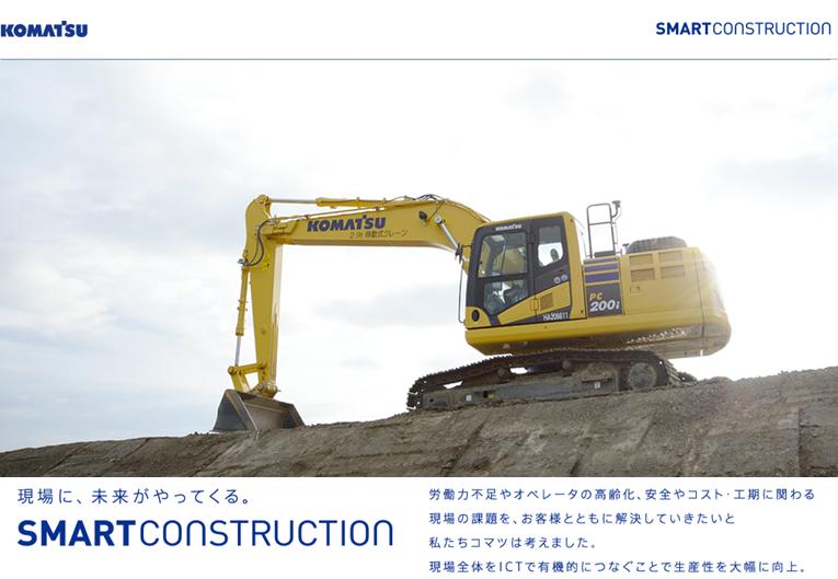 【事例2】建設機械のコマツによる「スマートコンストラクション」サービス