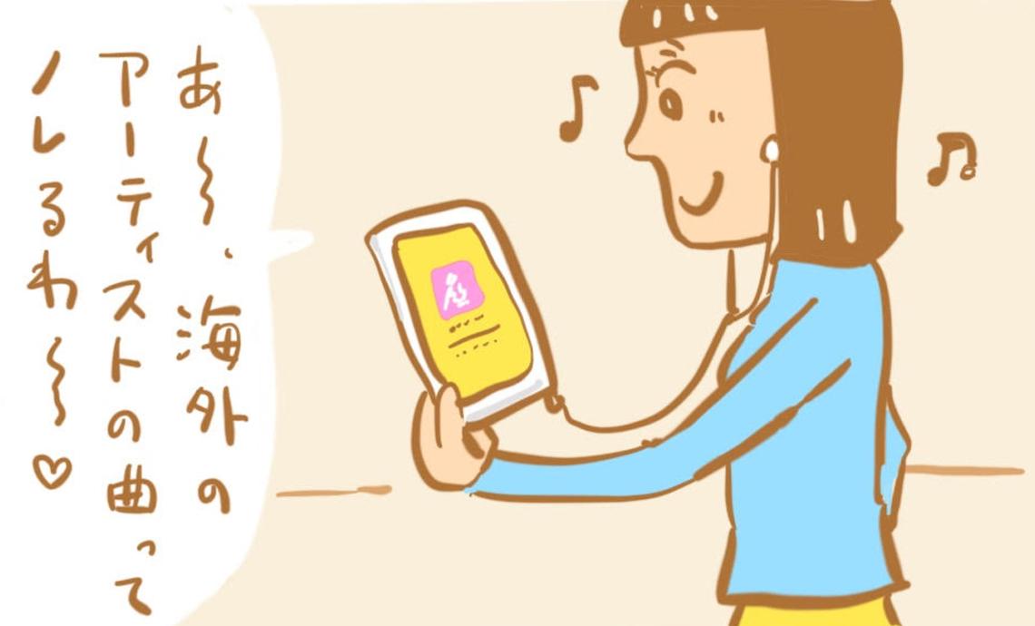 ショーワン9-1 海外のアーティストの曲ってノレるわ~