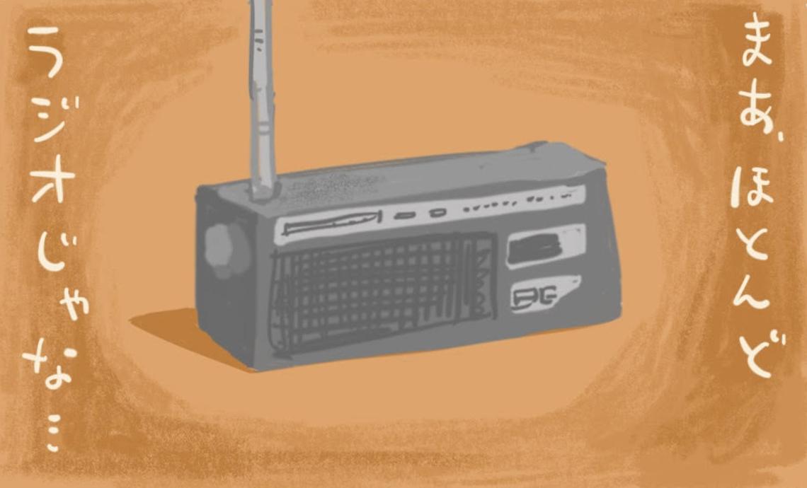 ショーワン9-5 まぁほとんどラジオじゃな・・・