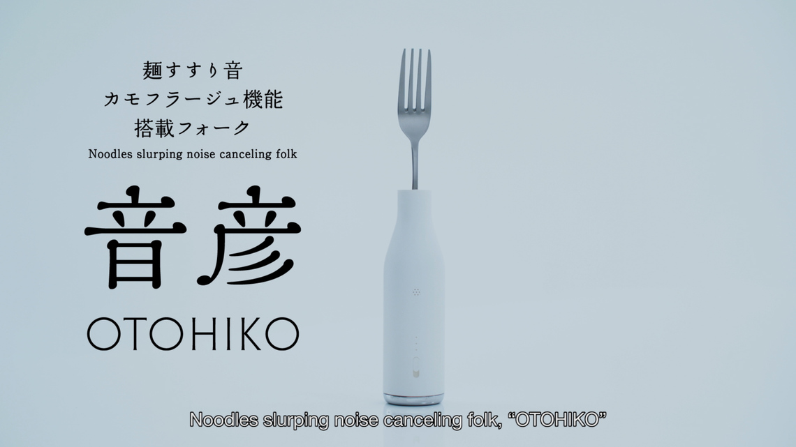 麺すすり音カモフラージュ機能搭載フォーク 音彦
