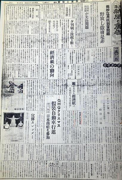新聞と広告