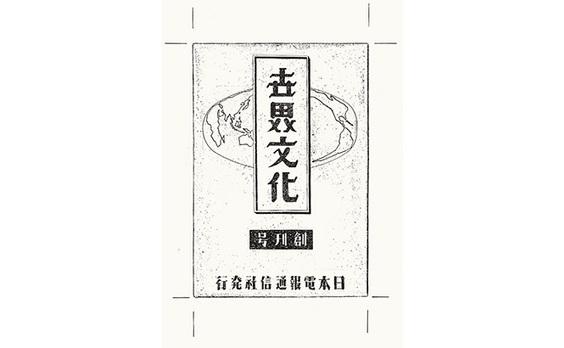 戦後日本にPRを本格導入した男  田中 寛次郎(7)
