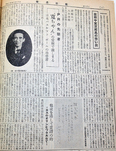 戦後日本にPRを本格導入した男 ...