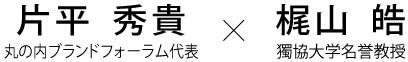 片平秀貴(丸の内ブランドフォーラム代表)×梶山皓(獨協大学名誉教授)