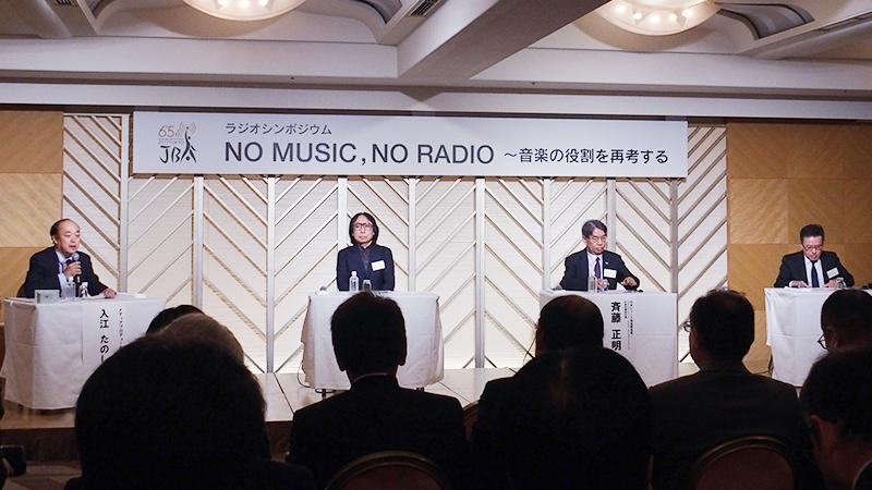 シンポジウム/ラジオ