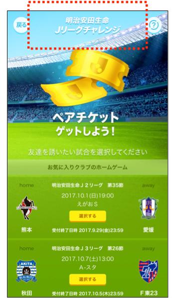 明治安田生命Jリーグチャレンジ