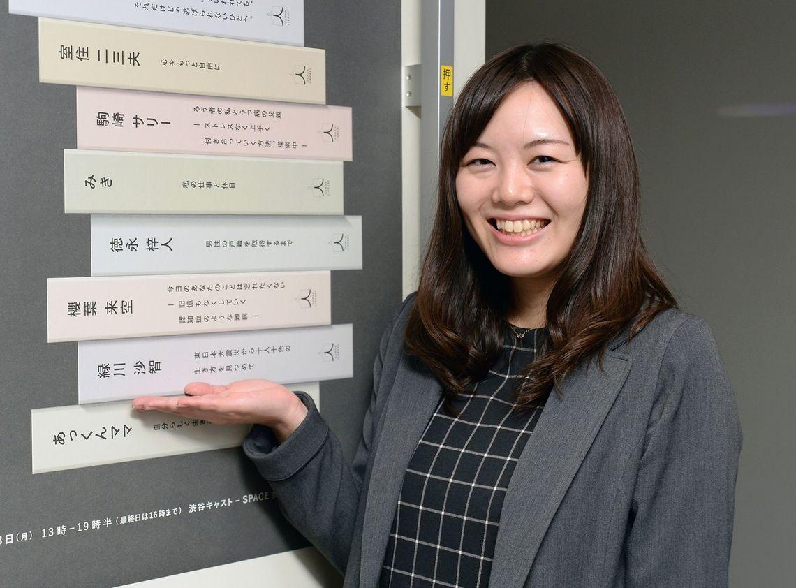 HUMAN LIBRARYの企画に携わった毎日新聞の笹本さん