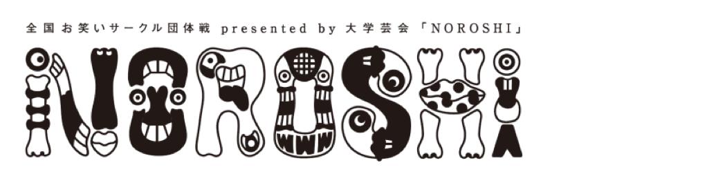 noroshiロゴ