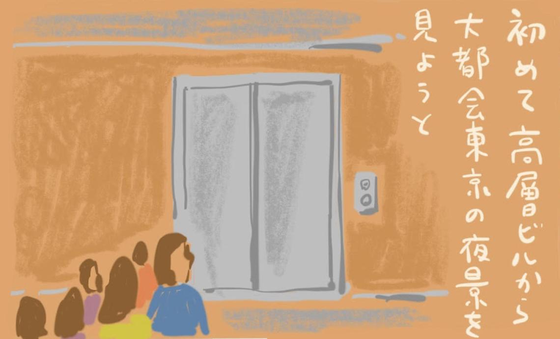 ショーワン10-6 初めて高層ビルから大都会東京の夜景を見ようと
