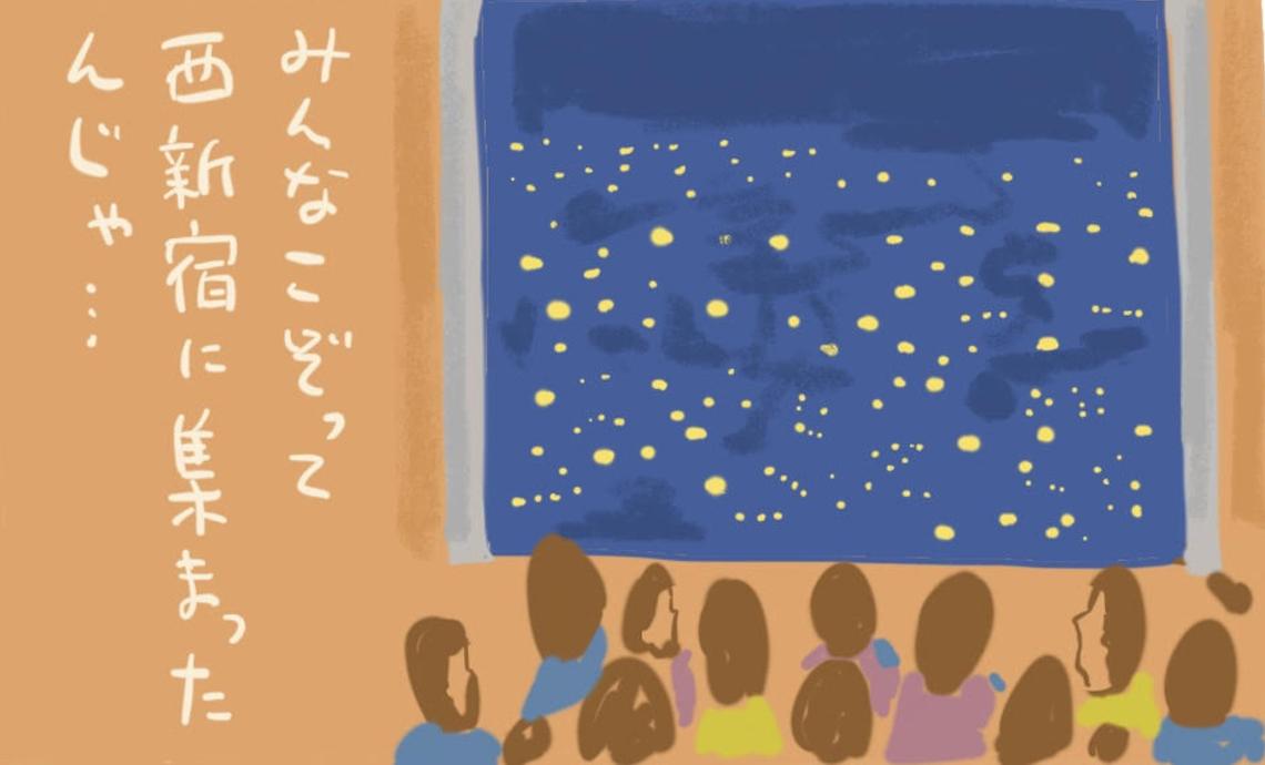 ショーワン10-7 みんなこぞって西新宿に集まったんじゃ