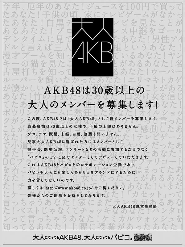 大人AKB新聞広告
