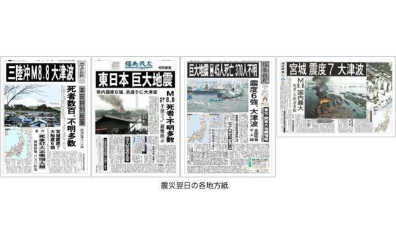東北復興のために新聞ができること(1)