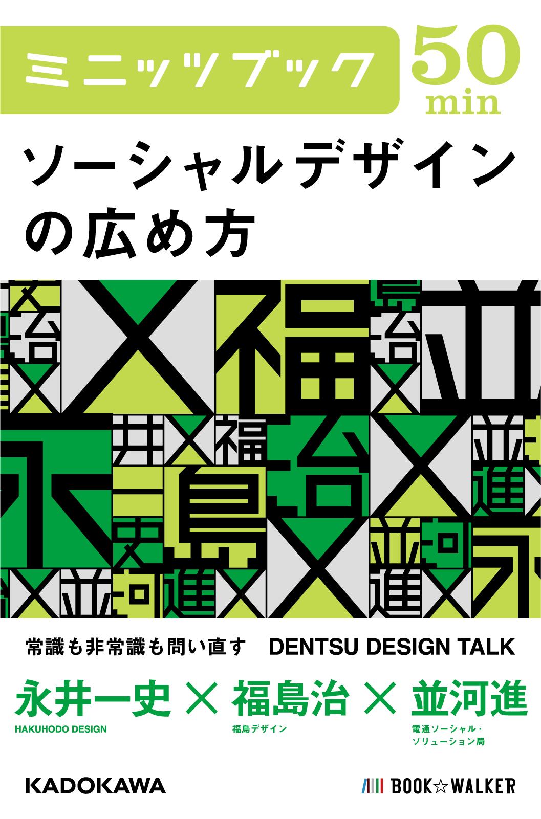 ミニッツブック「ソーシャルデザインの広め方」永井一史×福島治×並河進