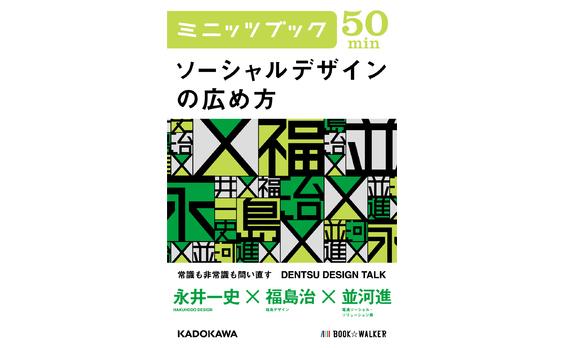 電子書籍『ソーシャルデザインの広め方』(3)
