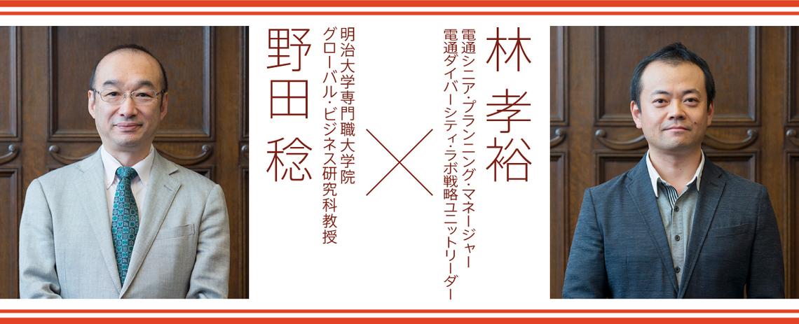 野田稔×林孝裕