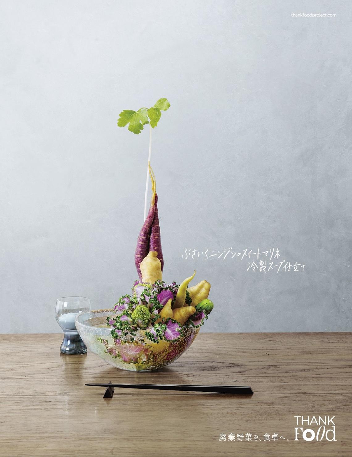 【雑誌部門グランプリ】木楽舎「ブサイク野菜の美しい季節料理」