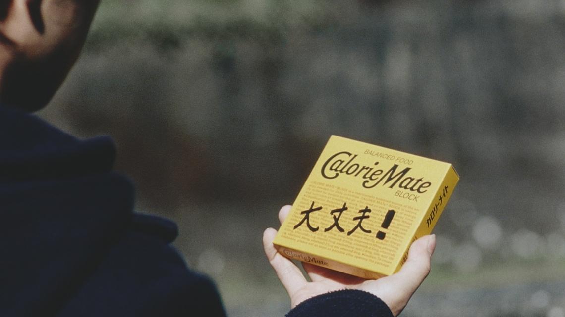 【テレビ部門グランプリ】大塚製薬「『夢の背中』編」