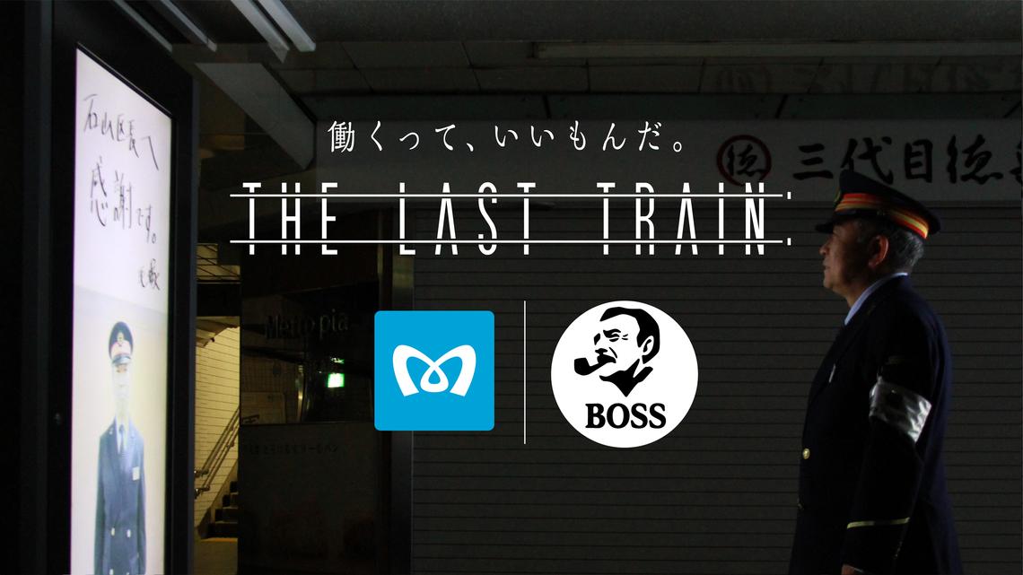 【デジタル部門グランプリ】サントリーホールディングス「働くって、いいもんだ。THE LAST TRAIN」