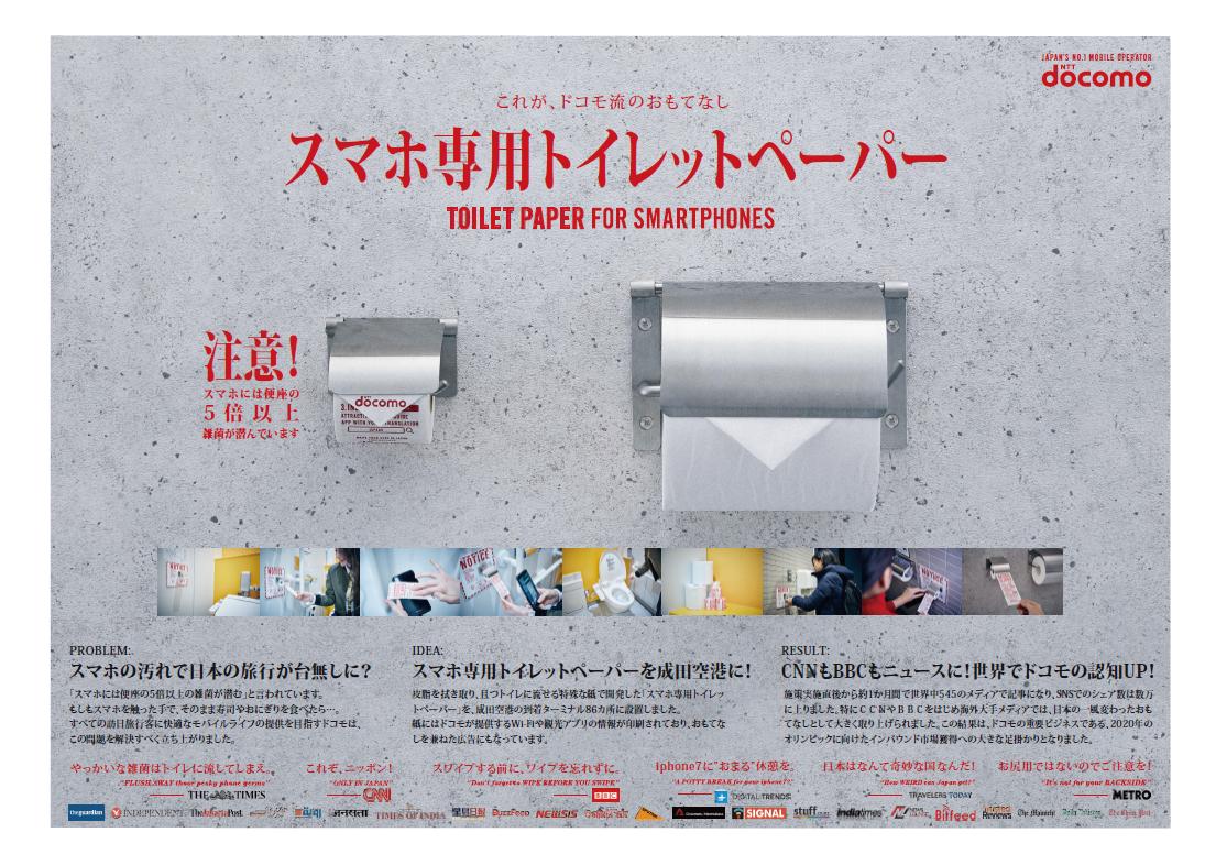【屋外・交通部門グランプリ】NTTドコモ「スマホ専用トイレットペーパー」