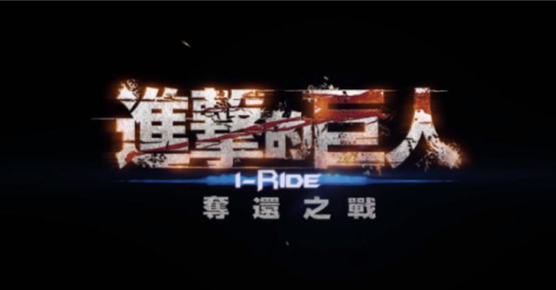 「進撃の巨人」i-Ride (日本及び台湾で公開中)