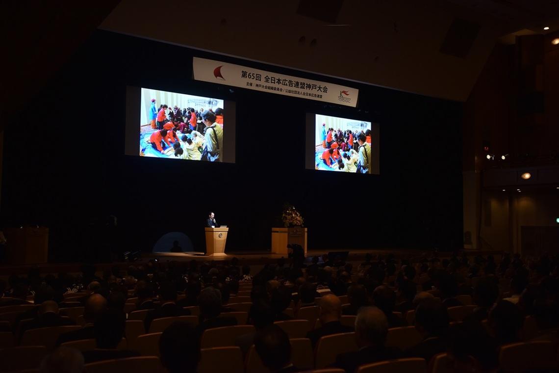 5月に開催された全広連神戸大会